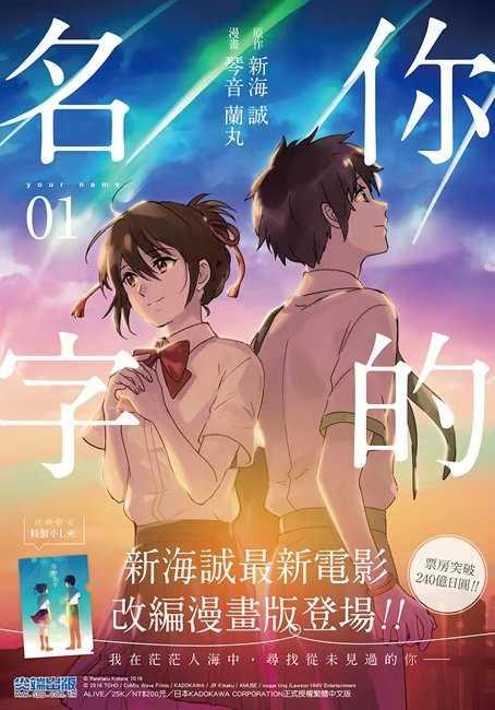 【漫画】改编漫画版《你的名字》 繁体中文版上市&喜欢的可以收藏!