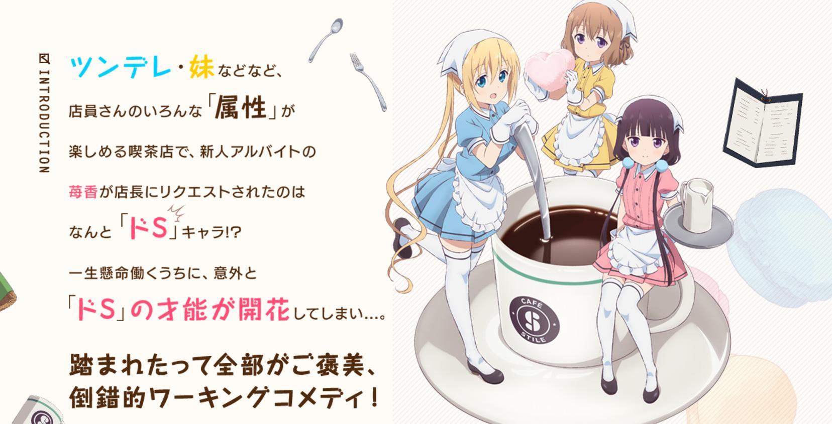 【新番】日常恋爱四格萌系漫画改编《调教咖啡厅》10月开播!
