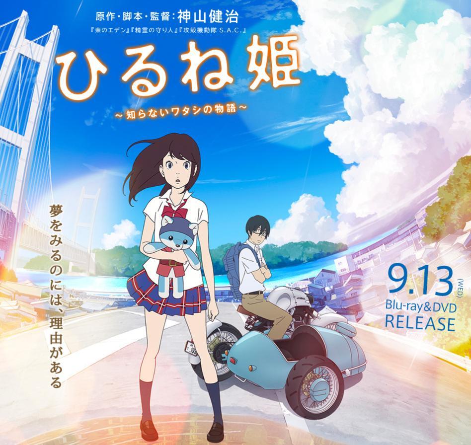 【剧场版】动画《午睡公主~不为人知的故事~》宣布Blu-ray&DVD商品化!
