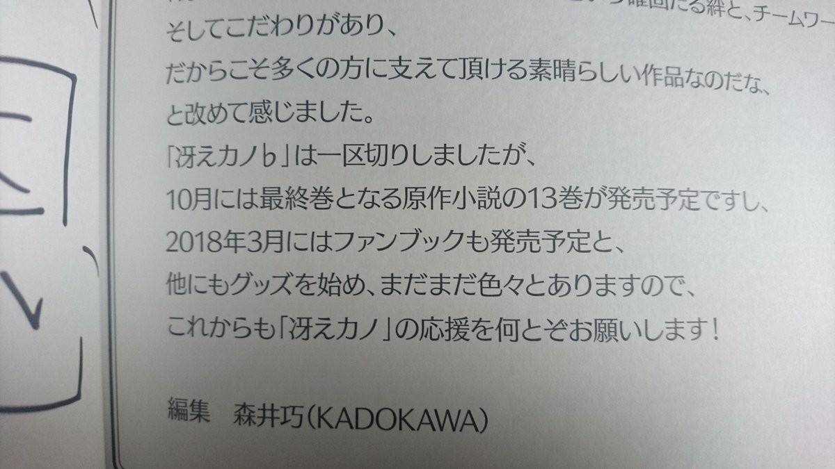 路人女主的养成方法 小说第13卷最终卷 2017/10月发售!2018/3月官方公式书(fanbook) 发售!