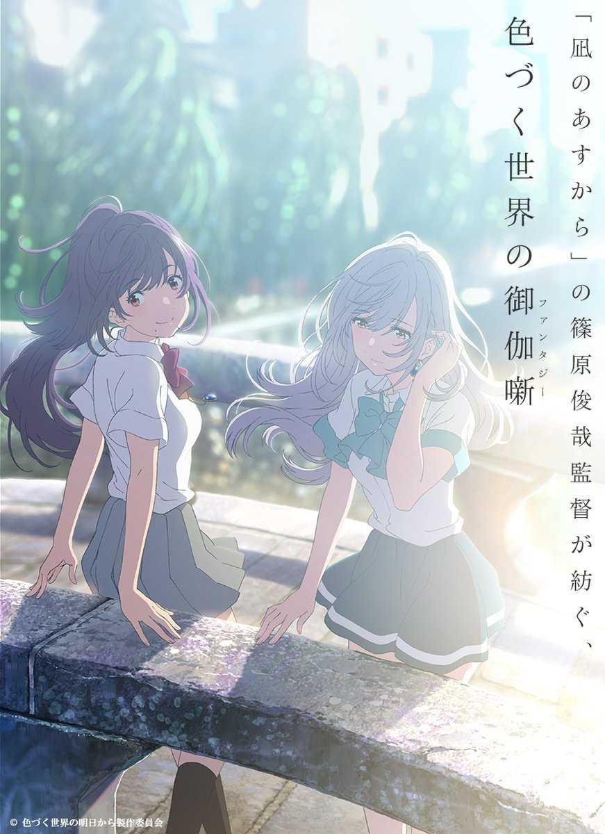 【新番】原创动画《来自缤纷世界的明天》预计在今年秋季开播!
