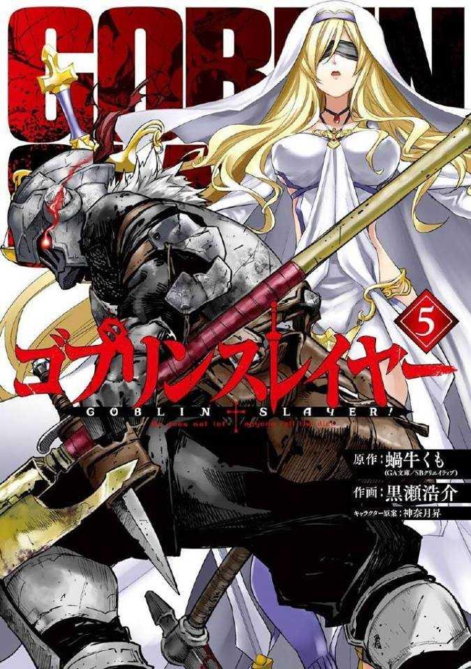 秋季新番《哥布林杀手》本传漫画5卷封面公开!