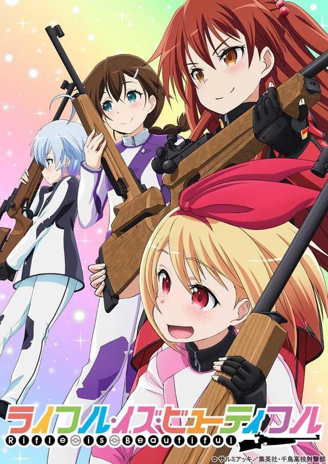 【新番】漫画改编《Rifle is Beautiful》将于10月开播!
