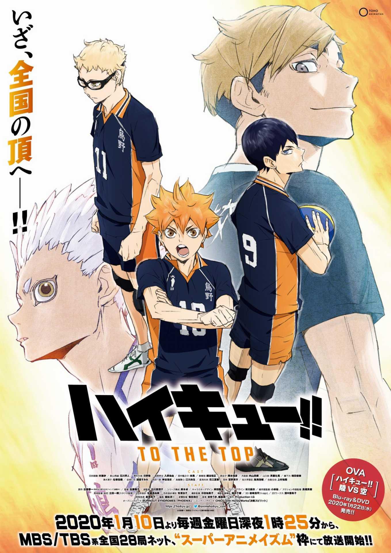 【新番】电视动画《排球少年》第四季将于2020年1月10日开播!