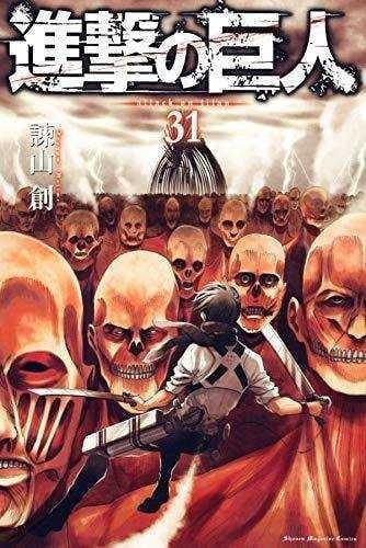 《进击的巨人》原作31卷封面!