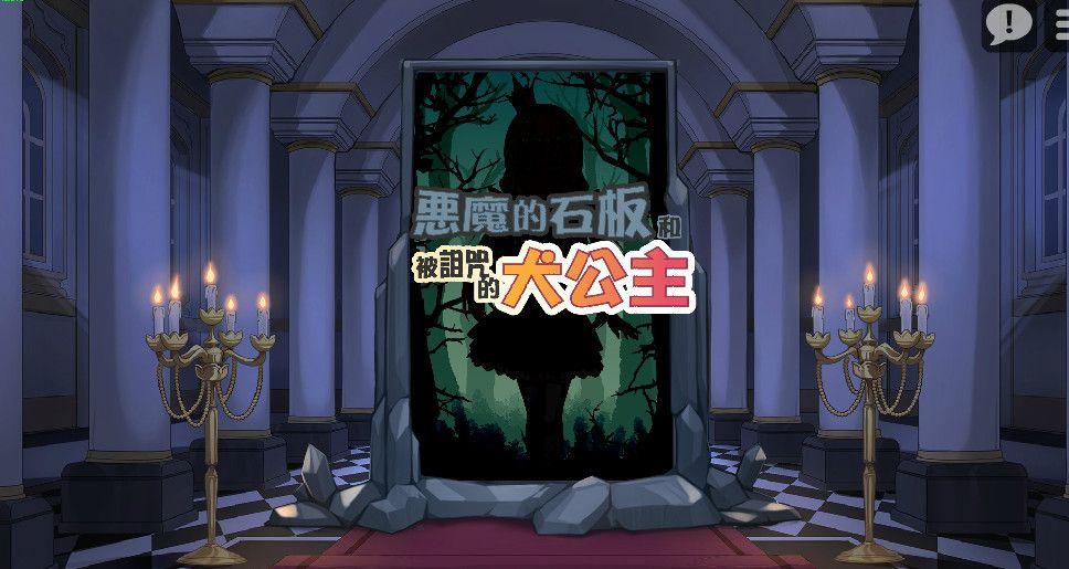 【游戏】恶魔的石板和被诅咒的狗子公主!V1.1完整中文步兵版
