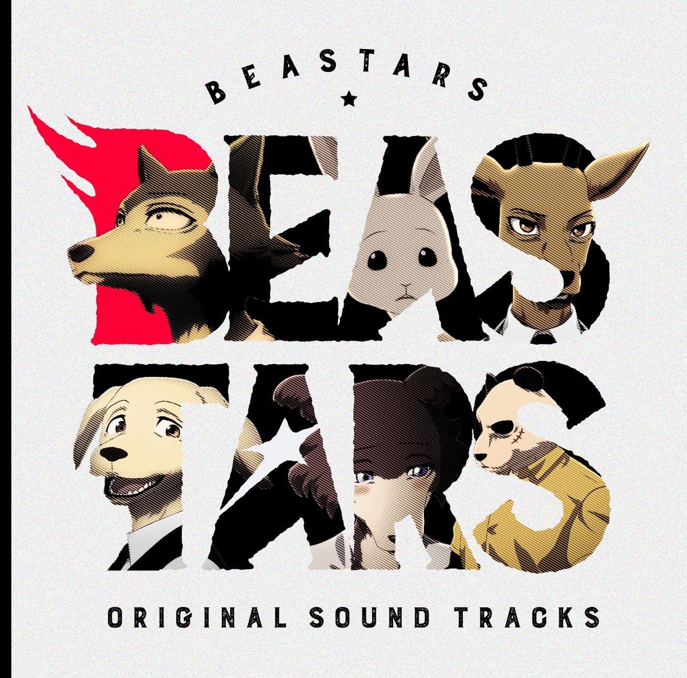 【音乐】 神前暁 – TVアニメ「BEASTARS」オリジナルサウンドトラック [FLAC+CUE+LOG]-KSLU