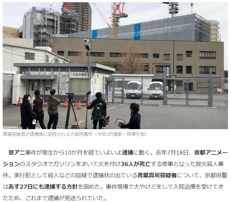 【京阿尼】日本警方将于明日27号正式开始对嫌疑犯进行逮捕手续!