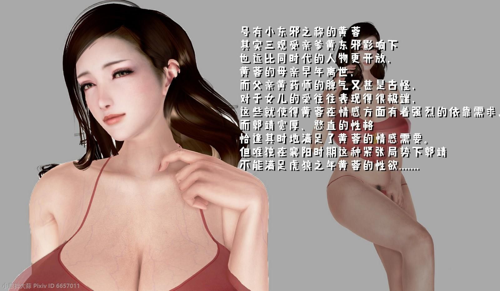 【3D漫画】出轨的黄蓉