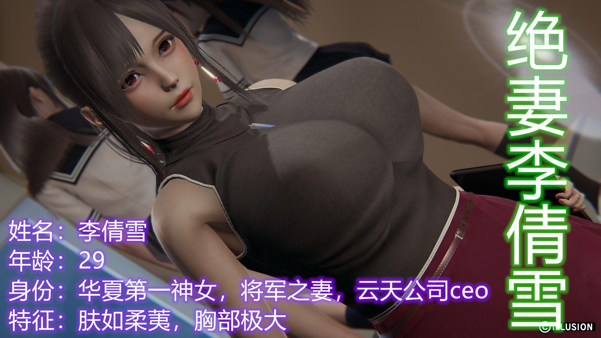 【3D漫画/补档】绝妻林倩雪+韵律操妈妈