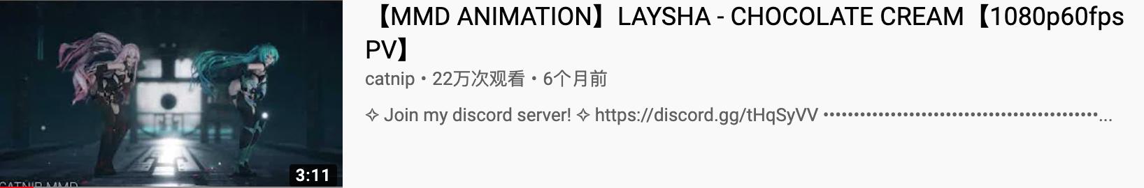 【MMD ANIMATION】LAYSHA – CHOCOLATE CREAM【1080p60fps PV】
