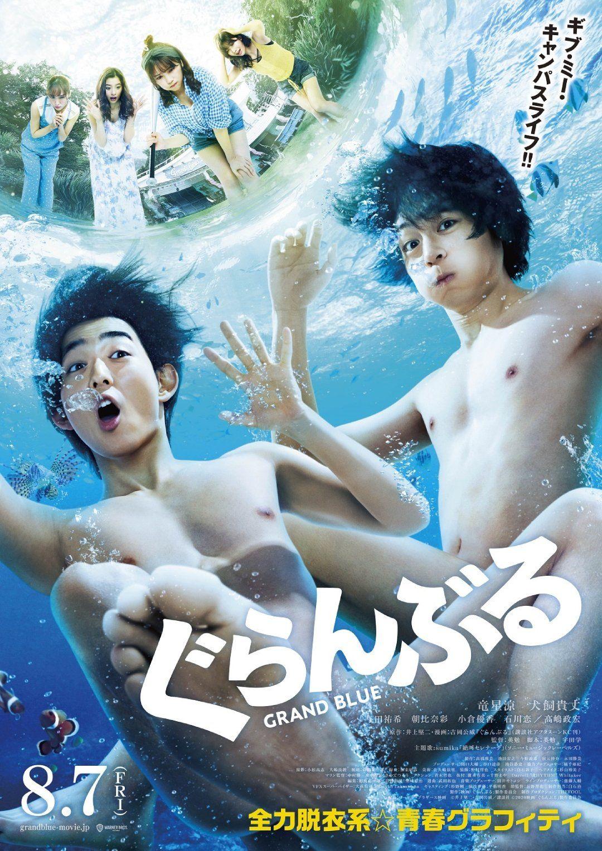【真人版电影】原作100%还原!《碧蓝之海》最新剧照释出!2020年8月7日上映!