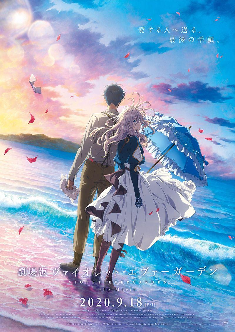 【剧场版动画】受疫情影响,《紫罗兰永恒花园》&《Fate/stay night[HF]》上映日期确定!