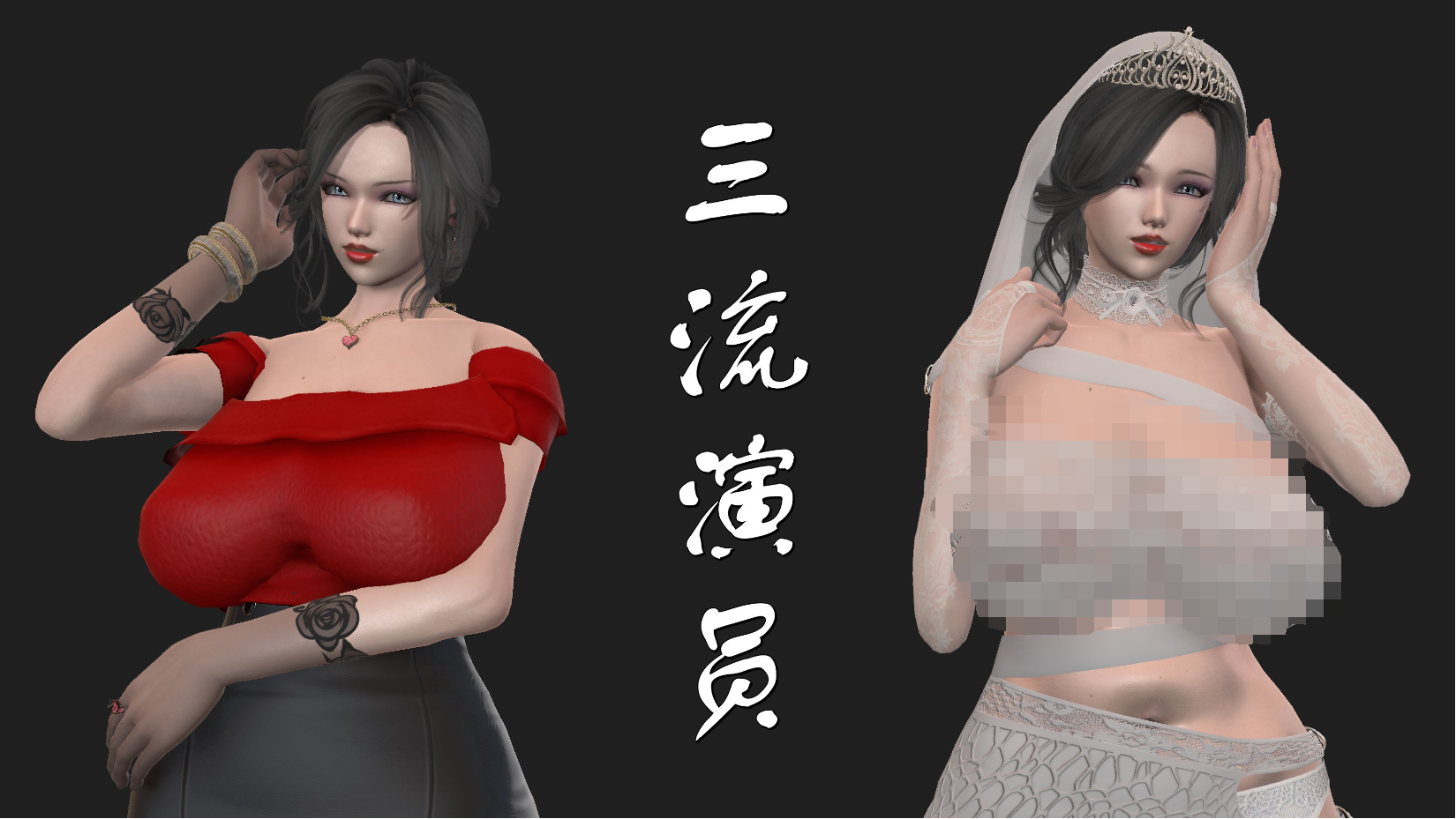 【浮士德搬运】三流演员(3D全彩)