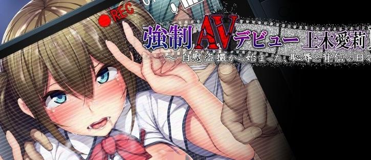 【PC+安卓/汉化】强制AV出道上木爱莉1X岁!【1.4G】