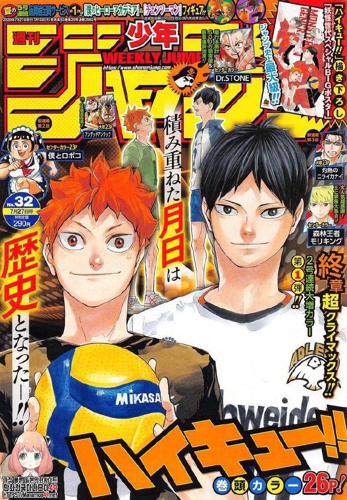 【原作】人气漫画《排球少年》下周迎来最终回!!