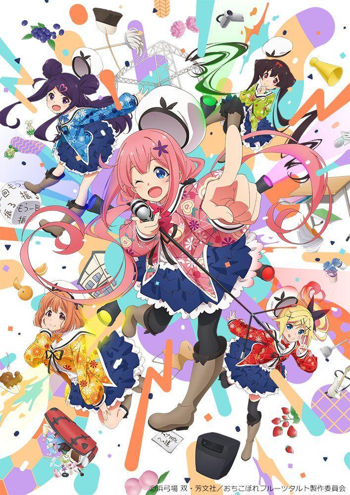 【新番】漫画改编10月电视动画《满溢的水果挞》官方宣传图公开!