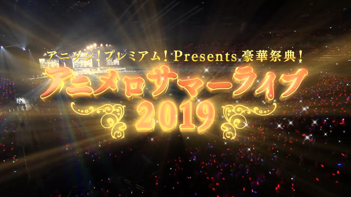 【音乐】在线观看 TV版 超大型动画夏季演唱会 Animelo Summer Live 2019