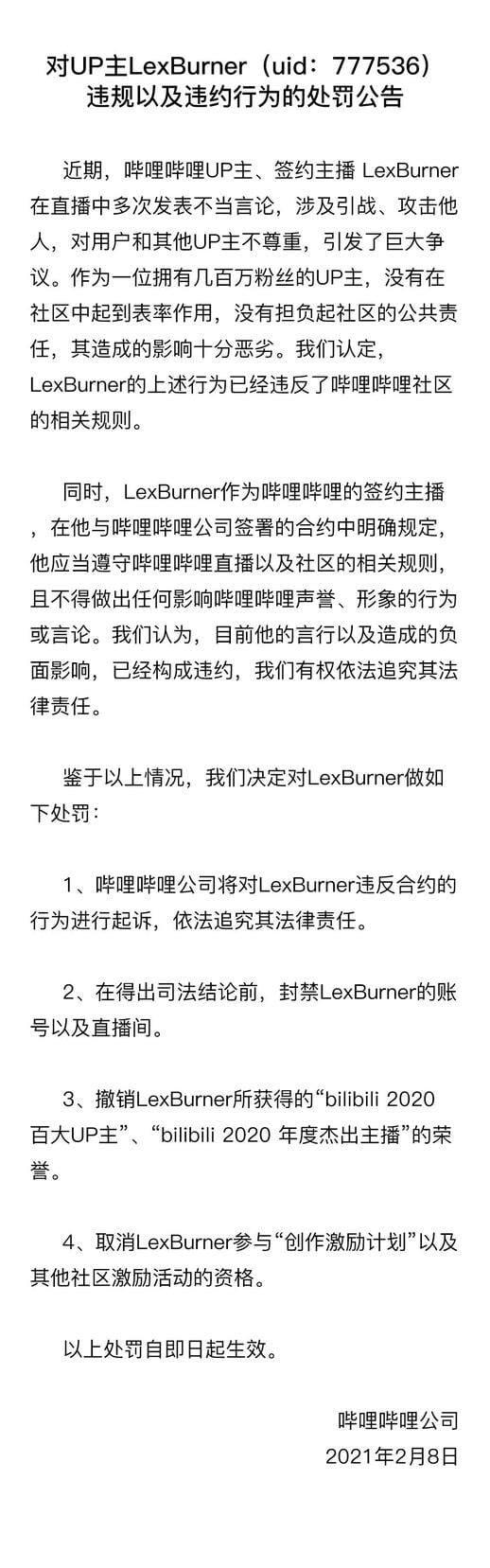 LexBurner失去百万UP主地位,重新启动的再次人生(伪)