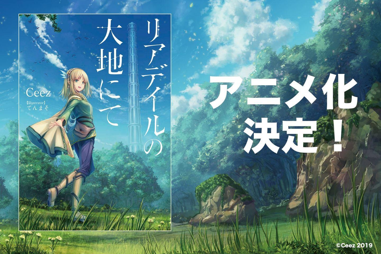 【新番】轻小说《里亚德录大地》动画化&《LoveLive!SuperStar!!》7月开播!
