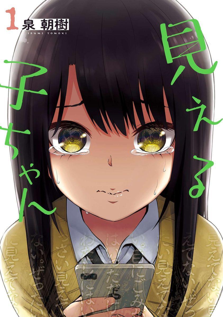 【新番】漫画改编《看得见的女孩》动画化决定,顺带一提…