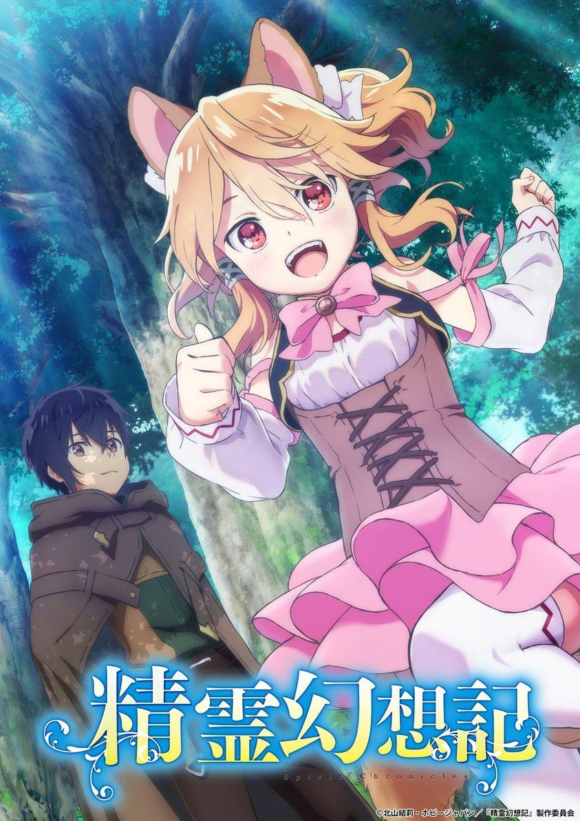 【新番】7月动画《精灵幻想记》&《现实主义勇者的王国重建记》!