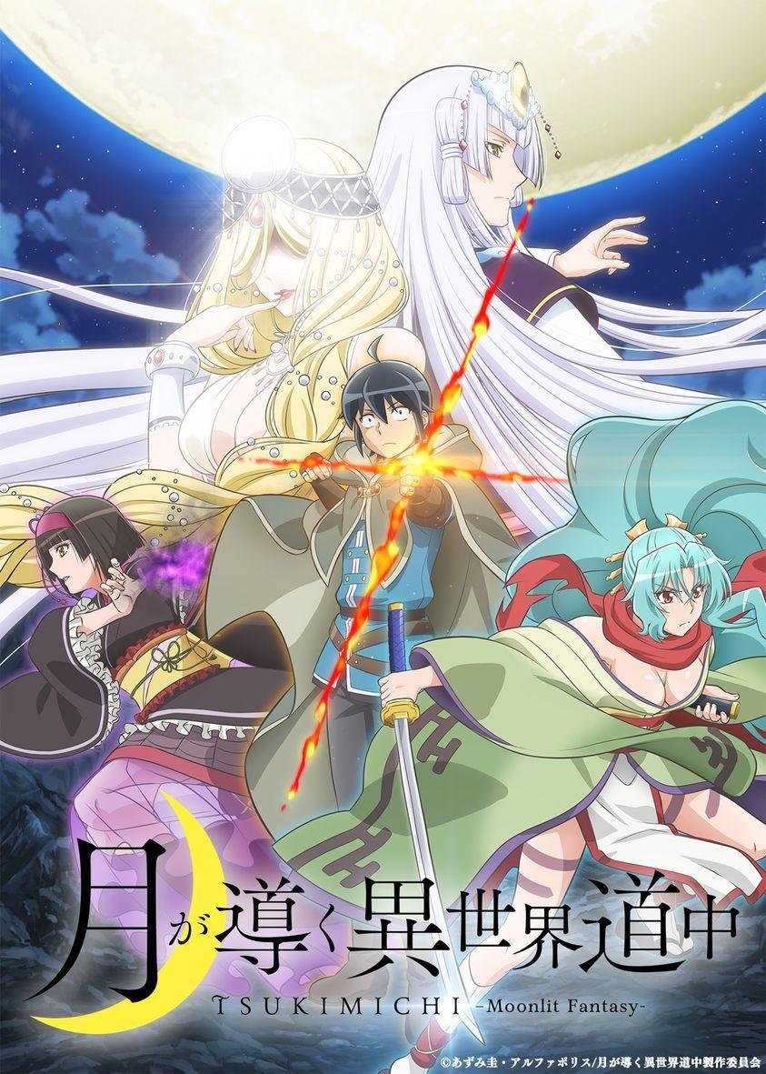 【新番】7月动画《月光下的异世界之旅》& 《急战5秒殊死斗》宣传图!
