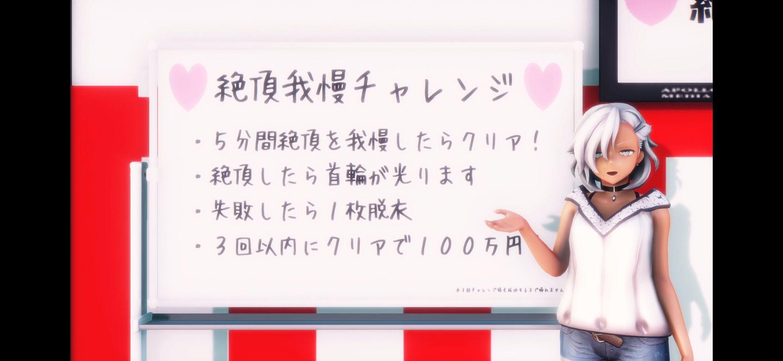 【MMD】鈴谷の絶頂ガマンチャレンジ!【高収入】