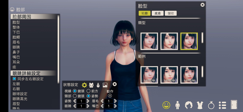 【安卓游戏】 甜心选择2(HoneySelect 2)安卓版