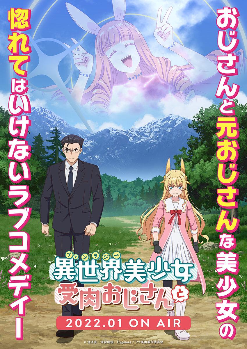 【新番】《与成为异世界美少女的大叔一起》& 《天使降临到我身边!》2022年剧场版开播!